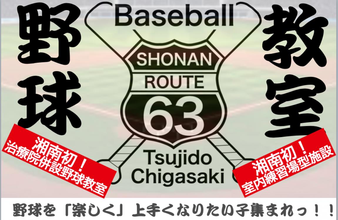 SHONAN ROUTE 63